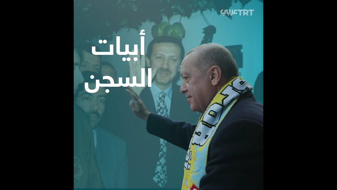 أردوغان يعيد قراءة الأبيات التي تسببت في حبسه
