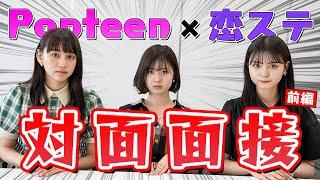 【濃厚キャラ続出?】審査員はPOPモデル!  Popteen×恋ステ合同オーデション【Popteen】