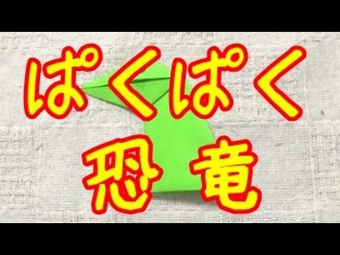 クリスマス 折り紙 恐竜 折り紙 簡単 : youtube.com