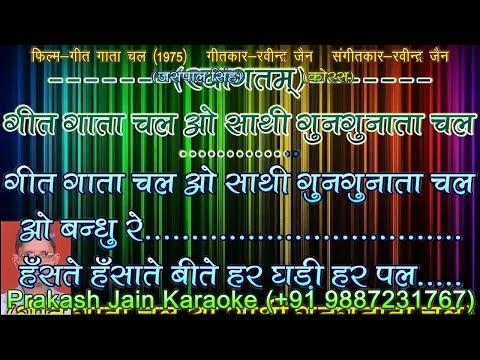 Geet Gata Chal O Saathi Gungunata Chal (3 Stanzas) Demo Karaoke With Hindi Lyrics (By Prakash Jain)