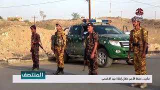 مأرب .. حفظ الأمن خلال عيد الأضحى  | تقرير رشاد النواري