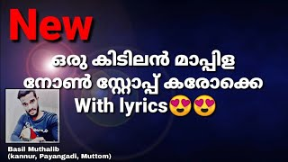 Mappila karaoke songs with lyrics non stop | Malayalam | Arranged by Basil Muthalib