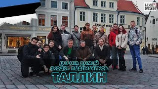Еп17 #37 Таллин. Долгий Путь Домой.