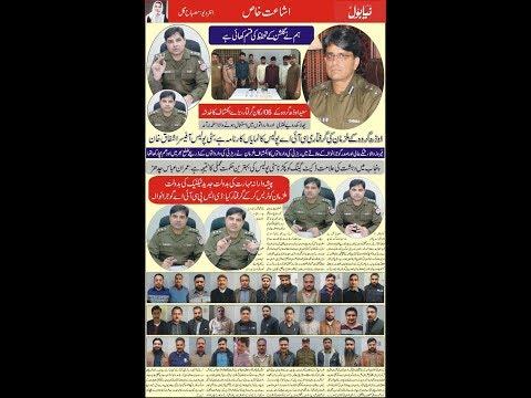 CRO Gujranwala :DSP CIA Imran abbas chadhar:CIA Gujranwala