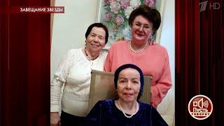 Тайное наследство любимой певицы Брежнева. Пусть говорят. Самые драматичные моменты выпуска от 26.08