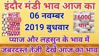 इंदौर मंडी प्याज के भाव में भारी तेजी | इंदौर मंडी आज का प्याज लहसुन व आलू का भाव 6 नवम्बर 2019