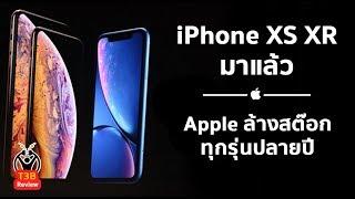 iPhoneXS XR มาแล้ว!!! เตรียมเฮ ลดราคา iPhonei รุ่นเก่า:รู้ก่อนซื้อiPhone by T3B