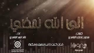 انشوده (الى الله نمضي) كلمات:منصور الغامدي اداء:خالد الغامدي