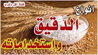 انواع الدقيق او الطحين واستخداماته The Flour Types Youtube