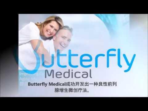 Butterfly Medical Clip EN CH