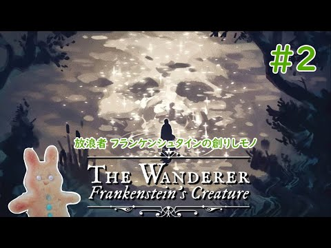 The Wanderer: Frankenstein's Creature #2  