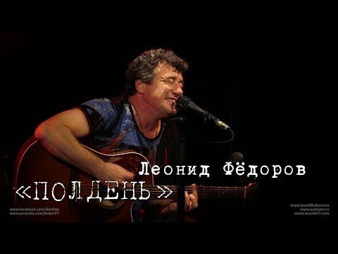 Леонид Фёдоров «Полдень»