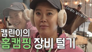 Welcome Sponsor! Wild Baek Ji-young Was Seen Camping🙊