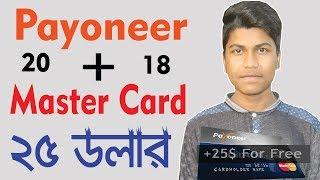 كيفية إنشاء حساب Payoneer والحصول على بطاقة ماستر البنغالية (A-Z) من خلال تداول التعليمي دينار بحريني