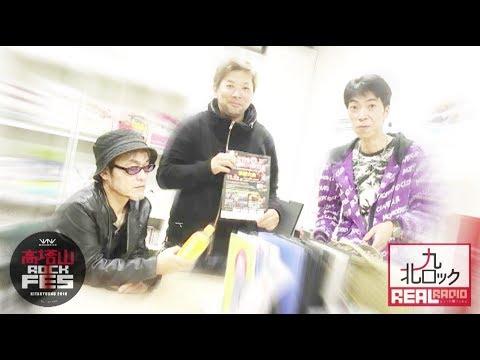 ☆オール北九州『北九ロック REAL RADIO』Vol.68