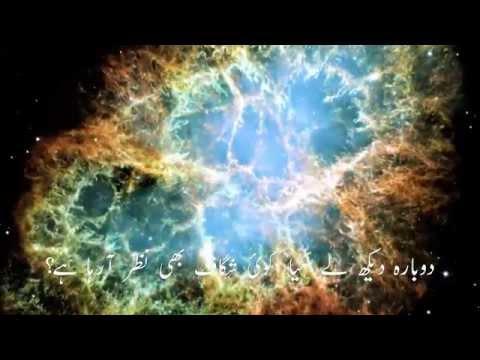 Surah Mulk سورة الملك with Urdu Translation - Mishary Rashid Al-Afasy