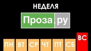 Неделя Прозы.ру. 50 дней до самого дна.