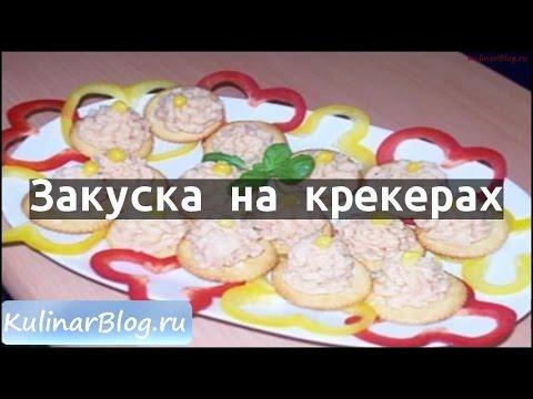 Закуска на крекерах Простой рецепт хорошего настроения