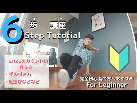 【ブレイクダンス】基礎/基本フットワーク6歩のやり方【初心者向け】