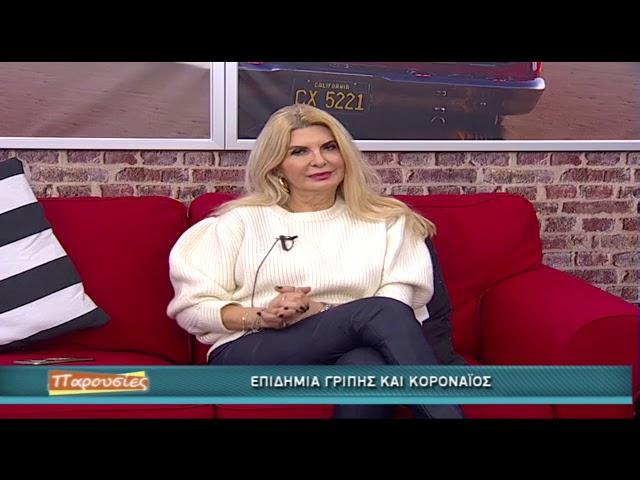 ΠΑΡΟΥΣΙΕΣ 03 02 2020