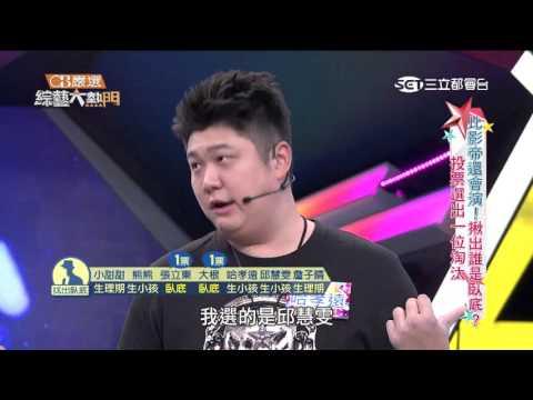 【比影帝還會演!!誰是臥底?】20160219 綜藝大熱門