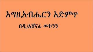 Deacon Ashenafi Mekonnen ዲ/ን አሸናፊ መኮንን እግዚአብሔርን አድምጥ Egzihaberen Admit