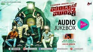 MANDYA TO MUMBAI | JUKEBOX | Feat. Rakesh Adiga,Amrutha Ganesh, Sanjana, Sadhu Kokila
