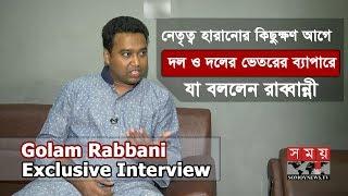 Golam Rabbani Exclusive Interview | পদ হারানোর আগে যা বললেন রাব্বানী | BSL | Somoy TV