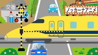 踏切 アニメ★電車や新幹線が行き交う風景★子供向けアニメ★railroad crossing/train/Bullet train thumbnail