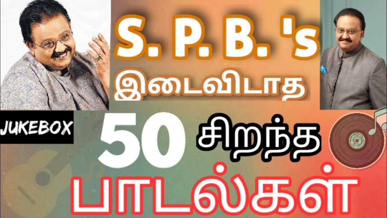 Download S. P. B in சிறந்த 50 தமிழ் பாடல்கள் /top 50 songs of S. P. B......