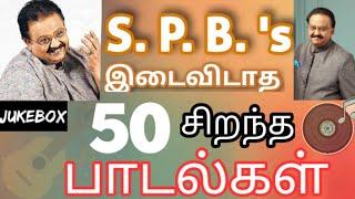 S. P. B in சிறந்த 50 தமிழ் பாடல்கள் /top 50 songs of S. P. B......