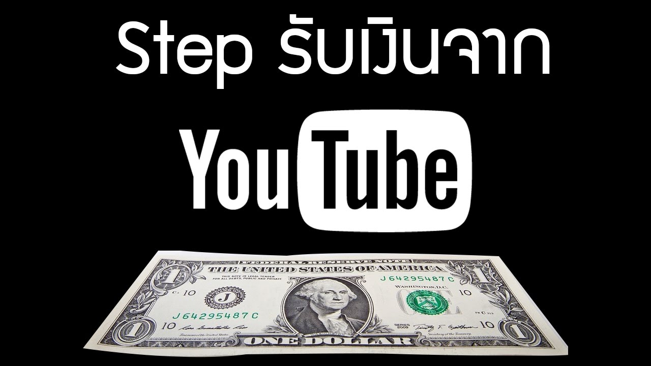 Step การรับเงินจาก Youtube