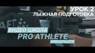 Видео-школа Proathletes. Лыжная подготовка. Урок 2