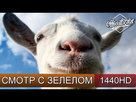 Goat Simulator 2014 - СИМУЛЯТОР КОЗЛА - СМОТР