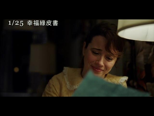【幸福綠皮書】Green Book 電影片段搶先看-寫信篇~2019/01/25 暖心上映