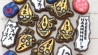 ジョジョ5部より ピストルズのアイシングクッキーを作ってみました☻ * *...