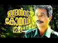 Indrans comedy scenes vol 1 malayalam non stop comedy scenes latest comedy scenes mp3