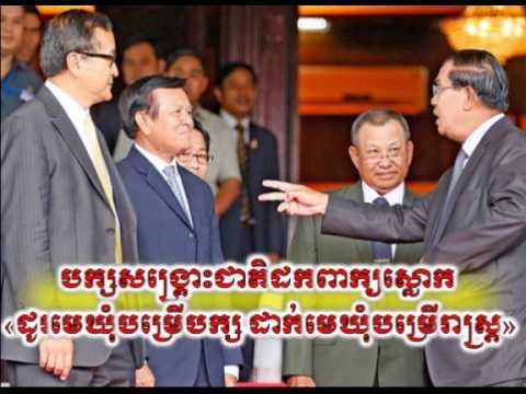 CMN Radio Cambodia Hot News Today , Khmer News Today , Morning 19 03 2017 , Neary Khmer