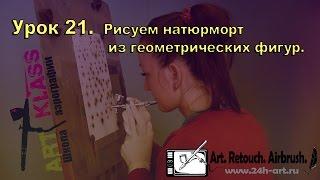 21.  Рисуем натюрморт из геометрических фигур.-  Уроки Аэрографии Онлайн