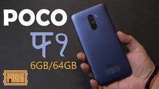 POCO F1 6GB and 64GB Blue variant unboxing and PUBG gameplay