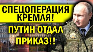 СПЕЦОПЕРАЦИЯ КРЕМЛЯ! ПУТИН ОТДАЛ ПРИКАЗ!
