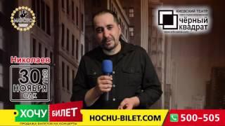 """ТЕАТР """"Черный Квадрат"""" 30 ноября, Николаев, ОДК. Комедия """"SEX временно доступен"""""""