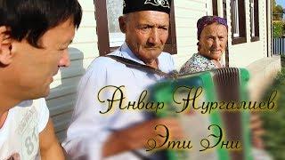 Әнвәр Нургалиев - Әти, әни