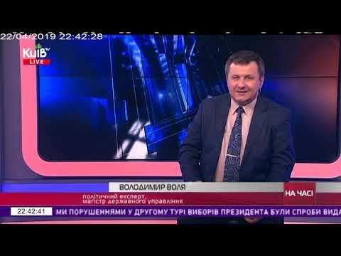Телеканал Київ: 22.04.19 На часі 22.30