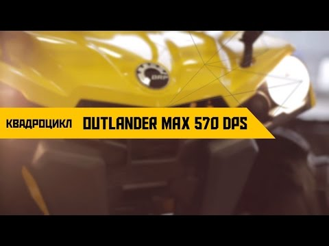 Обзор Can Am Outlander L MAX 570 DPS