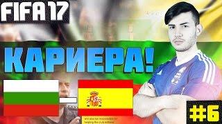 FIFA 17 CAREER MODE BULGARIA #6 - БЪЛГАРИЯ СРЕЩУ ИСПАНИЯ СВЕТОВНИ КВАЛИФИКАЦИИ - ГРУПАТА НА СМЪРТТА