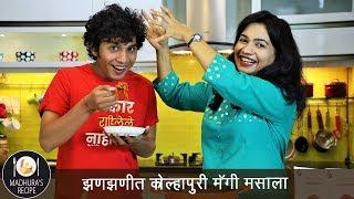 कोल्हापुरी मॅग्गी मसाला | Kolhapuri Maggi Masala | ft. Marathi Kida | MadhurasRecipe Ep 506