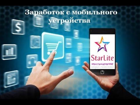 StarLite - мобильный заработок онлайн