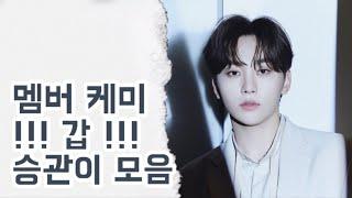"""[세븐틴/승관] 멤버케미 """"갑"""" 승관이 모음"""