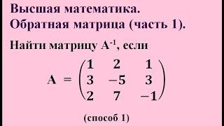 Обратная матрица (часть 1).  Высшая математика.